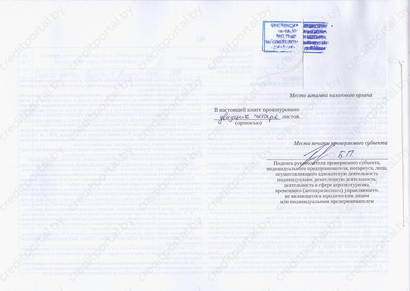 вся информация об регистрации ооо