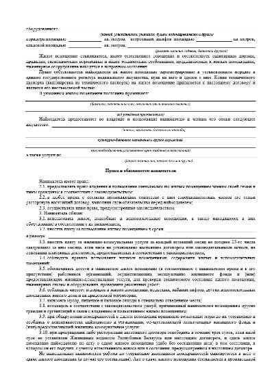 Запрос заявление на договор социального найма