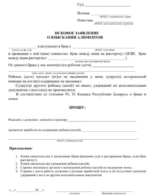 Форма искового заявления о взыскании алиментов
